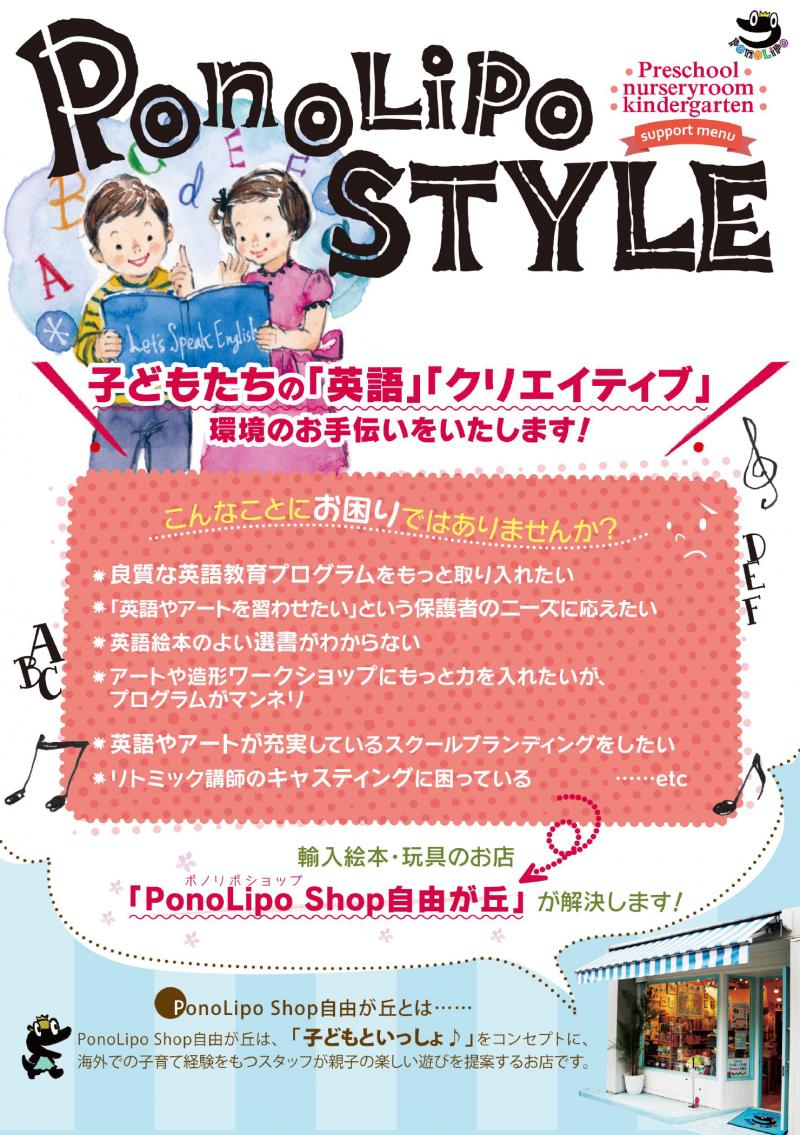 ponolipo-style-company