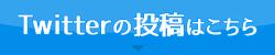 bt_twitter_link