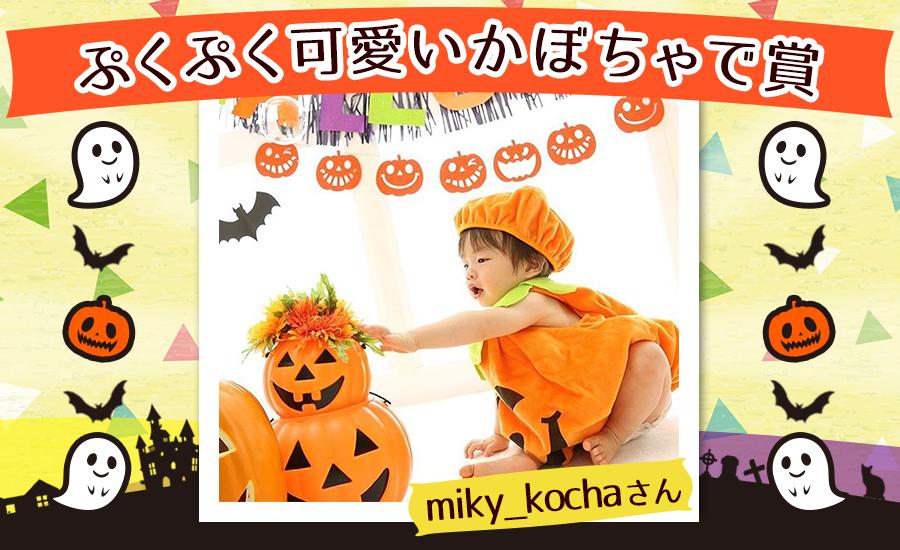 ぷくぷく可愛いかぼちゃで賞